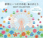 世界に一つだけの花/ありがとう SMAPコレクション α波オルゴールベスト