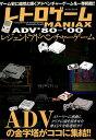 レトロゲームMANIAXレジェンドADV'80〜'00 レジェンドアドベンチャーゲーム (マイウェイムック)