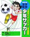 少年サッカー [ 茶留たかふみ ]