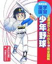 少年野球 上達法がよくわかる (集英社版・学習漫画) [ 茶留たかふみ ]