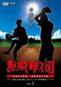 楽天楽天ブックス熱闘甲子園 最強伝説 Vol.3 〜「北の王者」誕生、そして「ハンカチ世代」へ〜 [ (スポーツ) ]