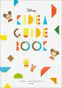 Disney KIDEA GUIDE BOOK
