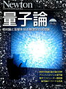 量子論増補第4版 相対論と双璧をなす物理学の大理論 (ニュートンムック ニュートン別冊)