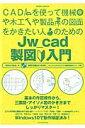 CADを使って機械や木工や製品の図面をかきたい人のためのJw_cad製図入門 (エクスナレッジムック) [ Obra Club ]