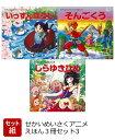 楽天楽天ブックス【バーゲン本】せかいめいさくアニメえほん3冊セット3