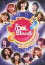 SUPER☆GiRLS生誕2周年記念SP & アイドルストリートカーニバル2012 [ SUPER☆GiRLS ]