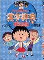 ちびまる子ちゃんの漢字辞典(2)