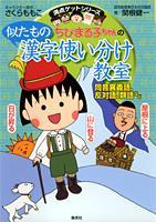 ちびまる子ちゃんの似たもの漢字使い分け教室 同音異義語、反対語、類語など (満点ゲットシリーズ) [ さくらももこ ]