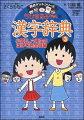 ちびまる子ちゃんの漢字辞典(3)