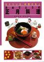 【バーゲン本】おめでとうの正月料理ーなりたいな、料理の名人7 [ 服部 幸應 他 ]
