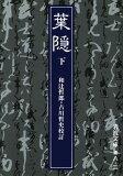 葉隠(下) [ 山本常朝 ]