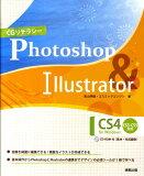 CGリテラシーPhotoshop & Illustrator CS4 [ 影山明俊 ]