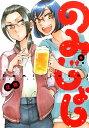のみじょし(4) (バンブーコミックス) [ 迂闊 ]