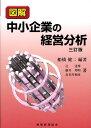 図解中小企業の経営分析3訂版 [ 船橋健二 ]