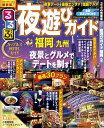 るるぶ夜遊びガイド福岡九州 (るるぶ情報版)