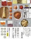 台湾漬 二十四節気の保存食 [ 種?設計 ]