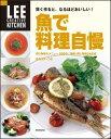 魚で料理自慢 賢く作ると、なるほどおいしい! (Leeクリエイティブキッチン)