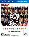 プロ野球スピリッツ2012 PS Vita版