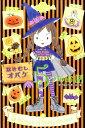 なきむしオバケ5つのお話 (ぞくぞくびっくり箱) 日本児童文学者協会