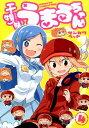 干物妹! うまるちゃん 4 (ヤングジャンプコミックス) [...