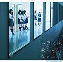 世界には愛しかない (Type-C CD+DVD) [ 欅坂46 ] - 楽天ブックス