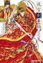 後宮剣華伝 烙印の花嫁は禁城に蠢く謎を断つ (コバルト文庫) [ はるおか りの ]
