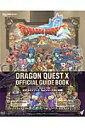 ドラゴン クエスト オンライン ガイドブック シリーズ
