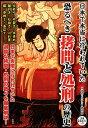 日本で本当に行われていた恐るべき拷問と処刑の歴史 [ 日本史ミステリー研究会 ]