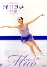 <strong>浅田真央</strong>夢の軌跡 [ Japan Sports ]