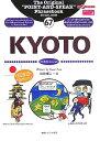 KYOTO 日本語〈京ことば〉 (ここ以外のどこかへ! 旅の指さし会話帳) [ 浅井康江 ]