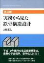 実務から見た鉄骨構造設計第3版 [ 上野嘉久 ]