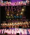 NMB48 近畿コンサートツアー<br>〜みなさん、ちゃぷちゃぷしましょ〜(完全版)<br>2012.8.21夜公演@大阪・オリックス劇場【Blu-ray】