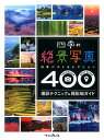 四季の絶景写真日本ベストセレクション400撮影テクニック&撮影地 日本ベストセレクション400 [