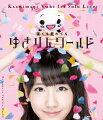 1stソロライブ〜寝ても覚めてもゆきりんワールド〜【Blu-ray】