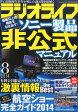ラジオライフ 2014年 08月号 [雑誌]
