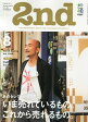 2nd (セカンド) 2014年 08月号 [雑誌]