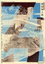建築新人戦オフィシャルブック(004) 建築新人戦2012 [ 建築新人戦実行委員会 ]