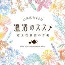 温活のススメ〜冷え性解消の音楽 [ (ヒーリング) ]