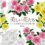 美しい花たち