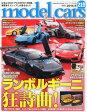 model cars (モデルカーズ) 2014年 08月号 [雑誌]