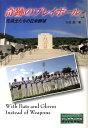 奇跡のプレイボール 元兵士たちの日米野球 (ノンフィクション知られざる世界) [ 大社充 ]