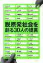 【送料無料】脱原発社会を創る30人の提言