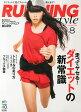 Running Style (ランニング・スタイル) 2014年 08月号 [雑誌]