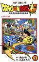ドラゴンボール超 3 (ジャンプコミックス) [ とよたろう...