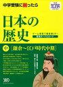 【バーゲン本】私の知旅 日本の歴史 中 鎌倉?江戸時代中期 [ 整理ボード&カード入り ]