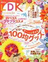LDK (エル・ディー・ケー) 2014年 08月号 [雑誌]