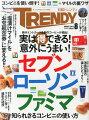 日経 TRENDY (トレンディ) 2014年 08月号 [雑誌]