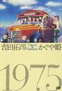 吉田拓郎・かぐや姫 コンサート イン つま恋 1975 [ 吉田拓郎/かぐや姫 ]