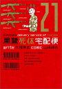 黒鷺死体宅配便(21) [ 山崎峰水 ]