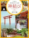 神結び 日本の聖地をめぐる旅 [ 相川七瀬 ]